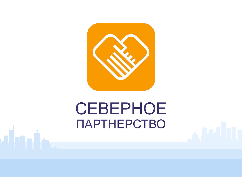 Северное партнёрство - это содружество профессионалов объединяющее агентства недвижимости Тюменской области