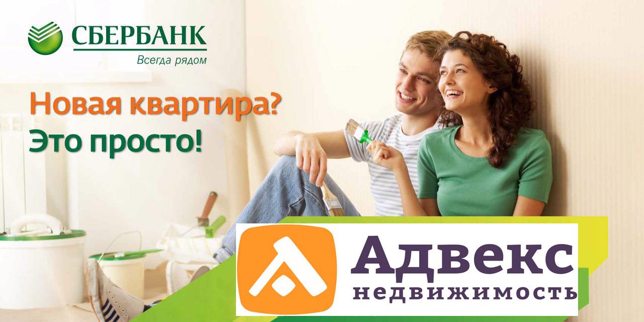 Адвекс и Сбербанк предлагают удобные возможности по приобретению новых квартир